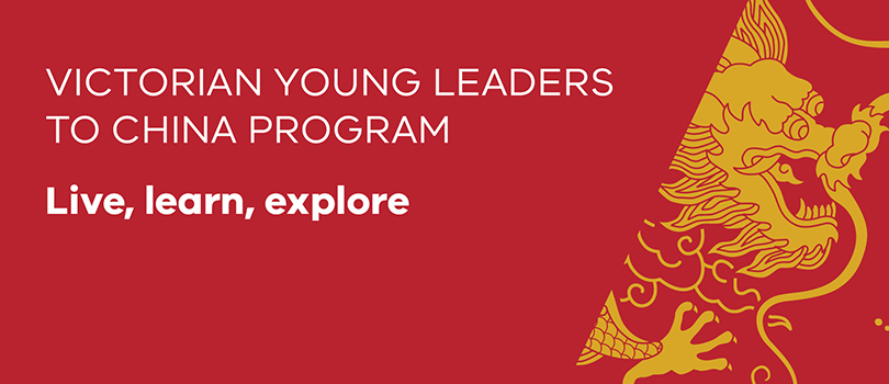 Victorian Young Leaders to China Program. Live, learn, explore